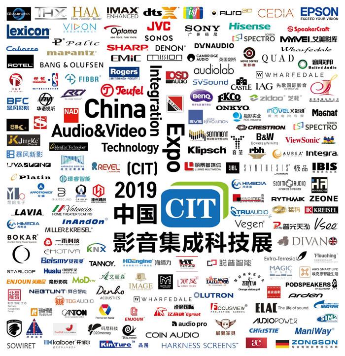 CIT2019中国影音集成科技展将于6月21-23日在北京举行
