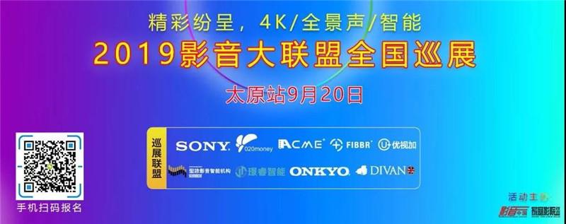影音大联盟巡展(太原站)将于9月20日启航,演示/培训/抽奖一览