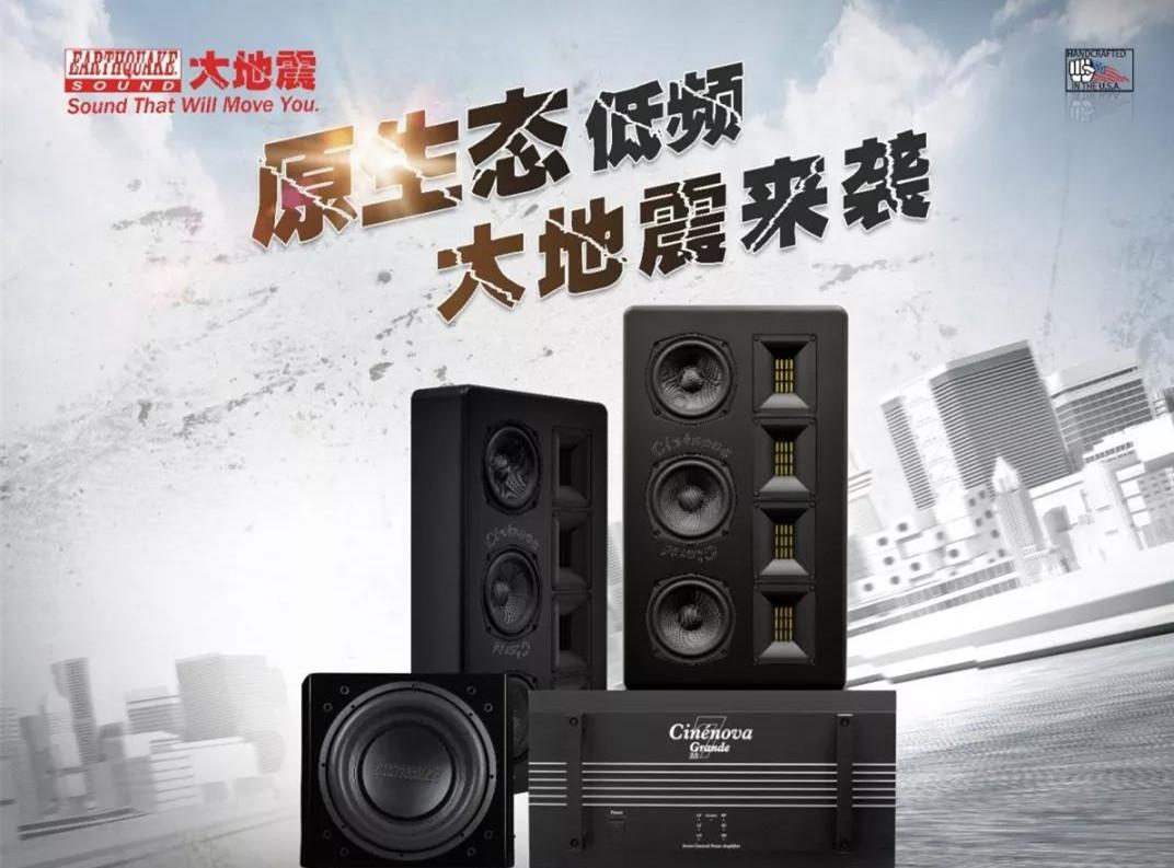 """""""快、狠、准""""的流畅演绎Earthquake OW-C5 & IW-C5定制扬声器"""