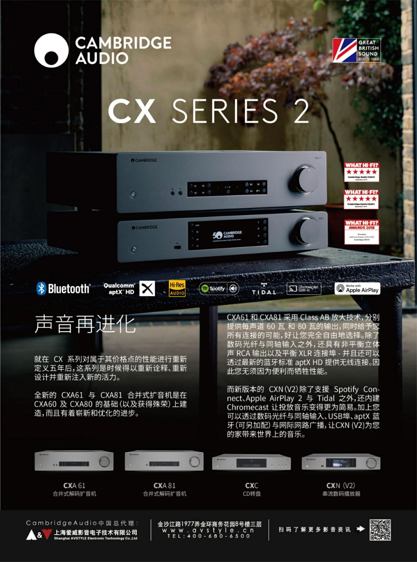 英国剑桥CX2系列正式上市