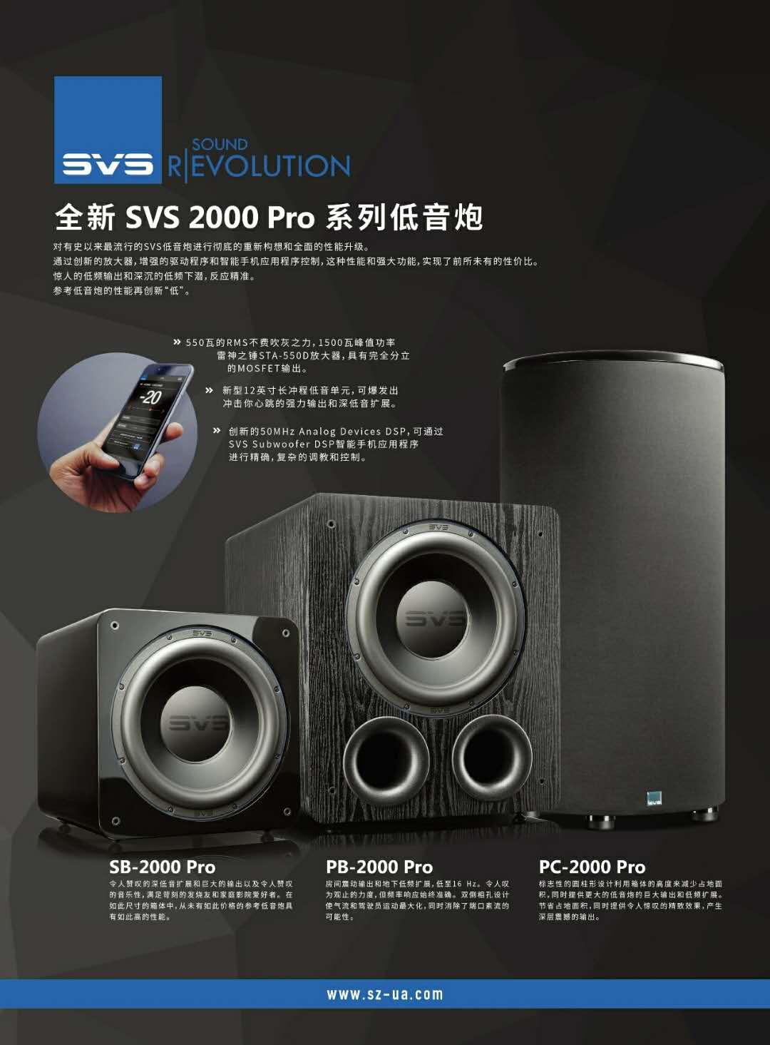 SVSound超低音设定调试-APP使用介绍分享