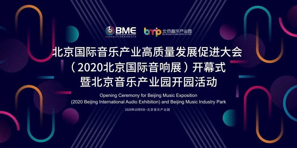 2020北京国际音响展参展品牌&活动指南