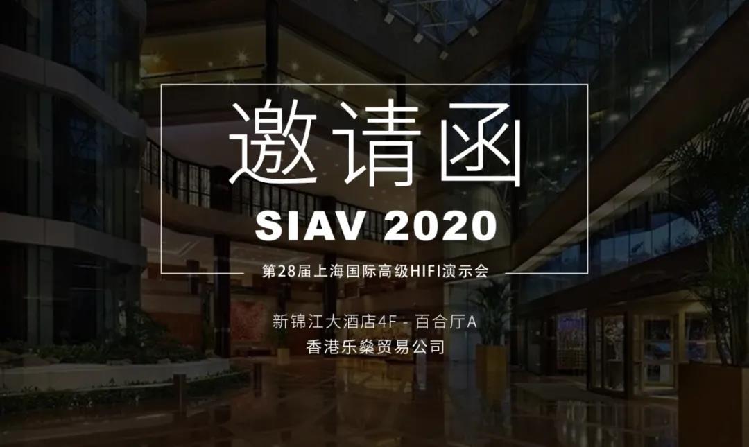 SIAV2020上海国际高级HIFI演示会开幕 乐燊展厅高端器材云集