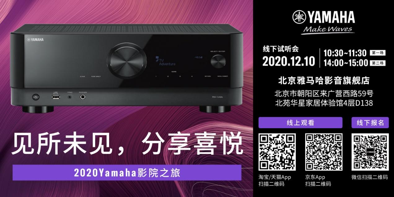 【北京场活动预告】见所未见,分享喜悦~2020 Yamaha影院之旅